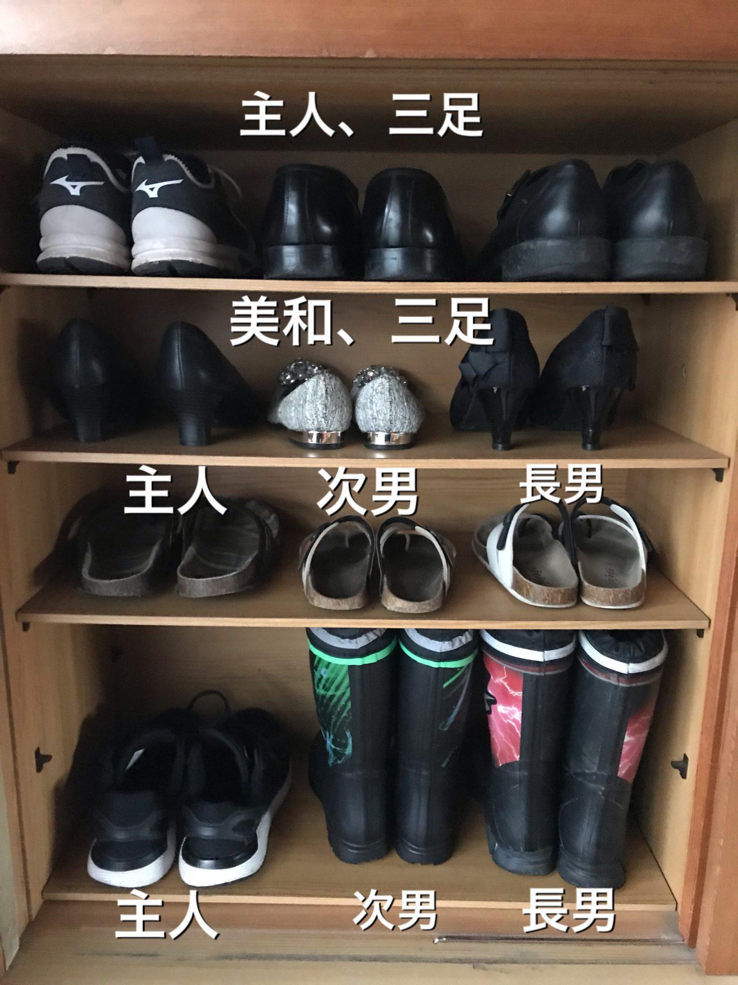 モノを置かないシリーズ「靴編」