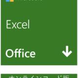MicrosoftのExcelがやっぱり良い!Microsoftの office one Drive 使いにくい…
