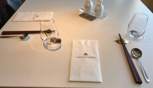 【写真ブログ】ホテル日航金沢の中国料理「桃李」、楊貴妃ランチ